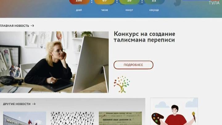 Туляки могут попробовать создать символ Всероссийской переписи населения