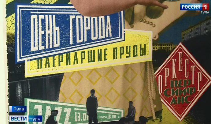 В Доме Крафта тулякам покажут экспрессивные плакаты
