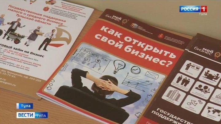 """Тульские бизнесмены могут стать """"социальными предпринимателями"""""""