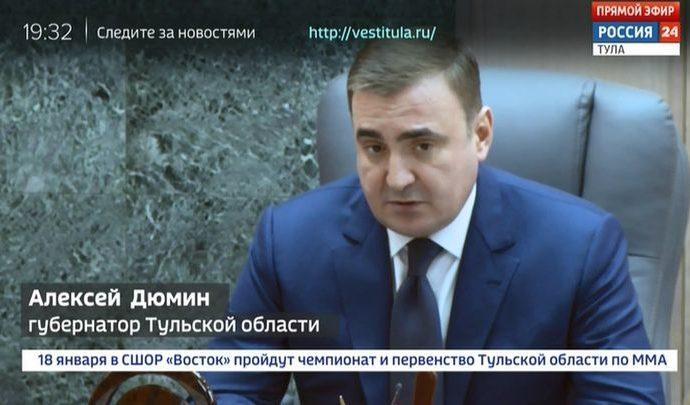 Алексей Дюмин призвал правительство Тульской области не расслабляться