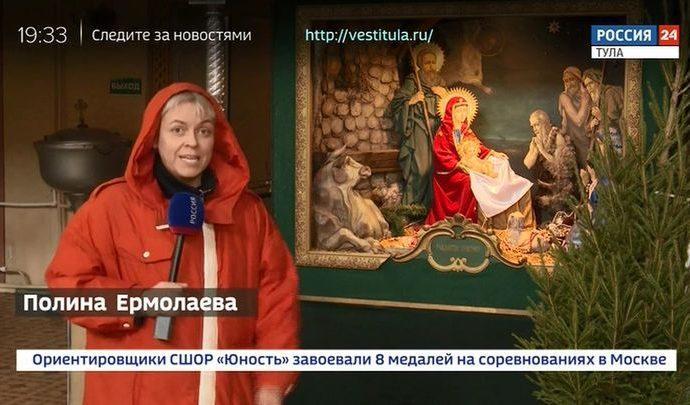 Россия 24 Тула. Эфир от 06.01.2020
