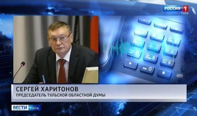 Председатель Тульской областной Думы прокомментировал основные тезисы выступления Путина