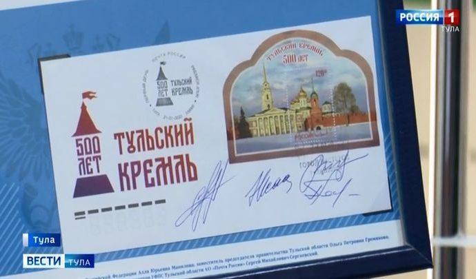 Марки с Тульским кремлём разлетятся по всему миру