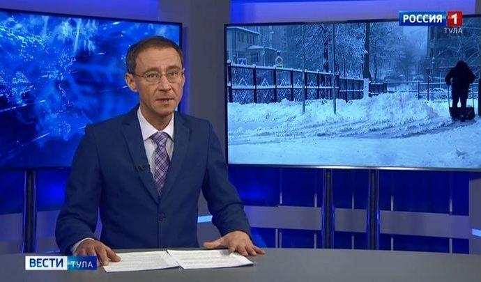 Вести Тула. Эфир от 13.01.2020 (20.45)