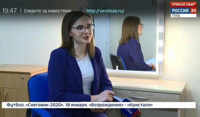 Россия 24 Тула. Эфир от 16.01.2020