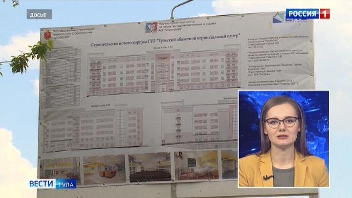 Тульскому областному перинатальному центру будет выделено более 2,5 миллиардов рублей