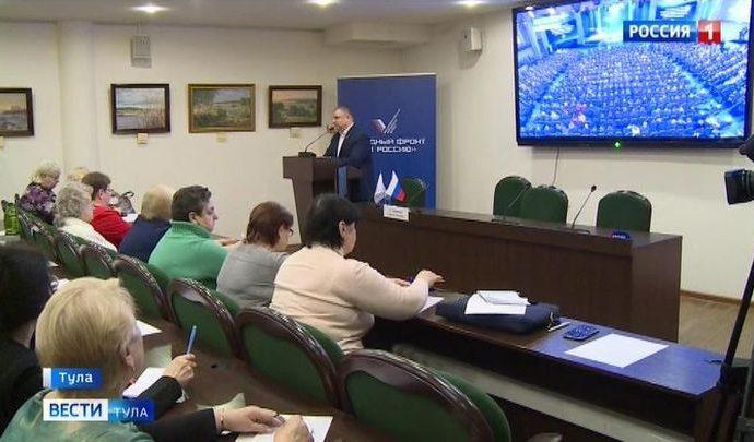 В Тульской области организовали 27 площадок для трансляции послания президента