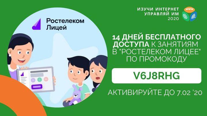 «Ростелеком. Лицей» дарит тульским школьникам две недели бесплатных занятий
