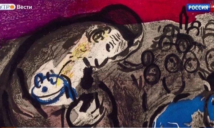 Туляки увидят выставку «Три эпохи Марка Шагала»