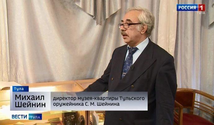 На улице Металлистов открылся музей, посвящённый оружейнику Симону Шейнину