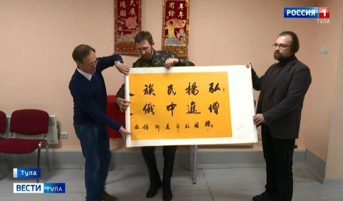 Тульский музей изобразительных искусств получил свитки из Шаолиня