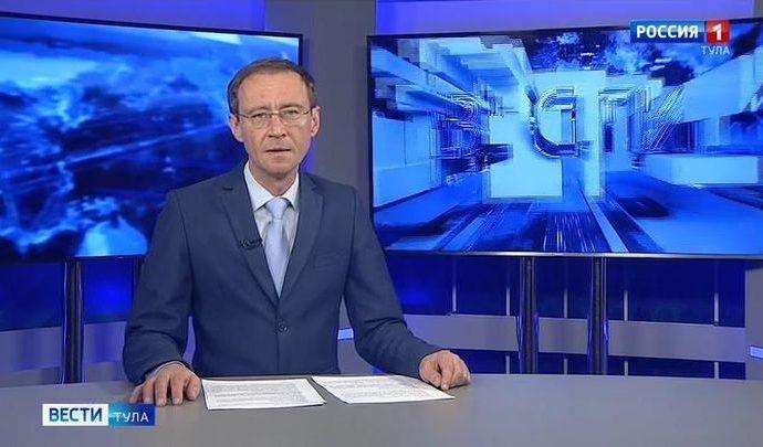 Вести Тула. Эфир от 03.02.2020 (20.45)
