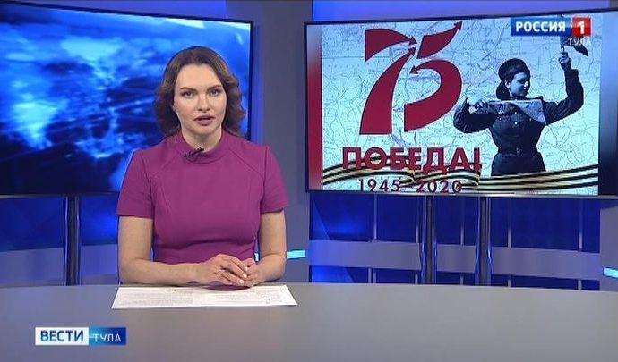 Вести Тула. Эфир от 14.02.2020 (20.45)