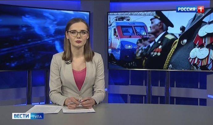 Вести Тула. Эфир от 19.02.2020 (20.45)