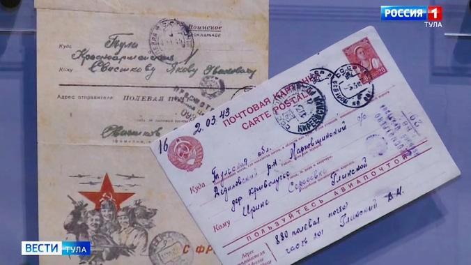 В Туле прочитают солдатские письма