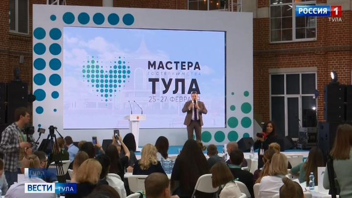 В Туле объявили имена лидеров второго полуфинала конкурса «Мастера гостеприимства»