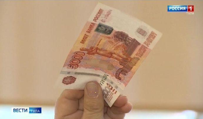 Много ли фальшивых денег обнаружено в Тульской области за прошлый год?