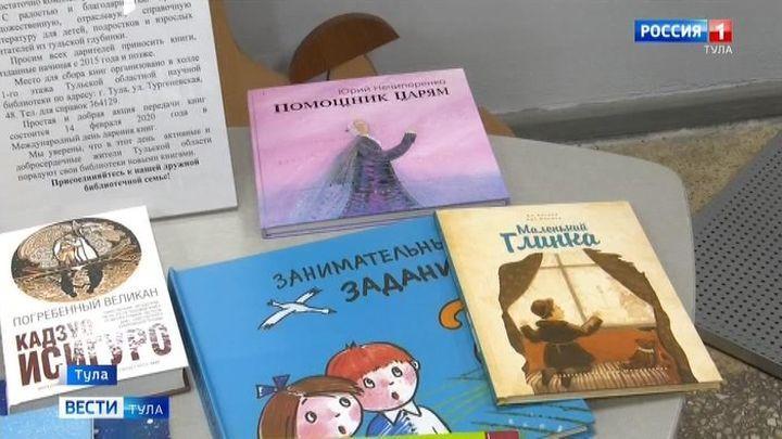 Как в Тульской области отметят Международный день дарения книг?