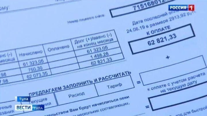 В Тульской области продолжаются споры по поводу чрезмерного начисления населению долгов за электроэнергию