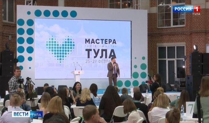 В Туле стартовал полуфинал конкурса «Мастера гостеприимства»