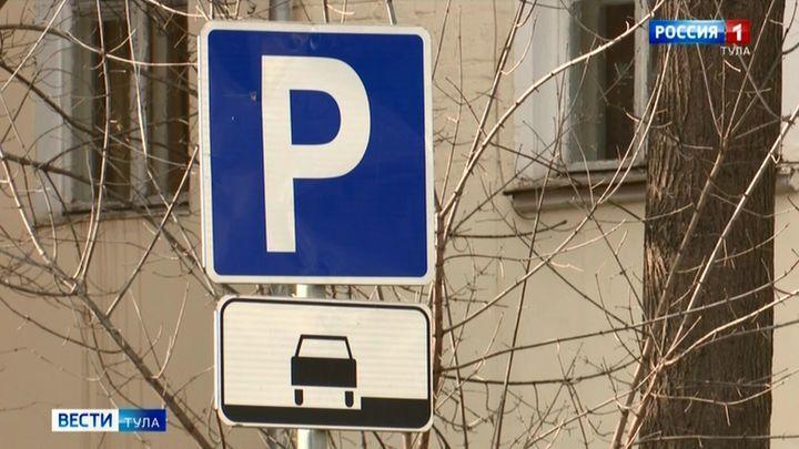 Туляки проголосовали против расширения зоны платной парковки