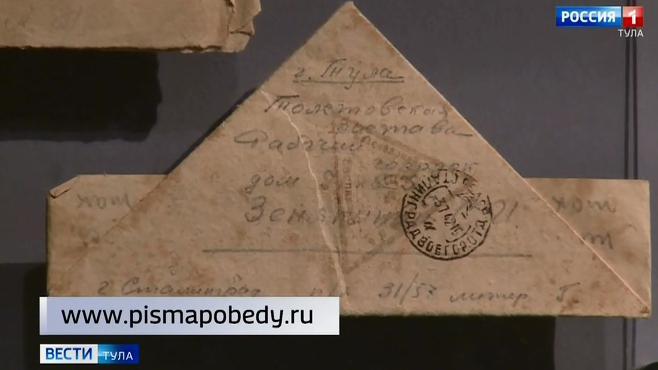 В рамках проекта «Письма Победы» соберут архив посланий военных лет