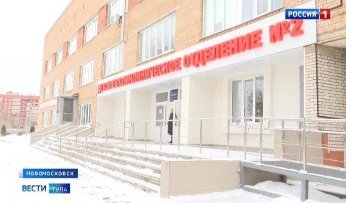 В Новомосковске отремонтировали детскую поликлинику