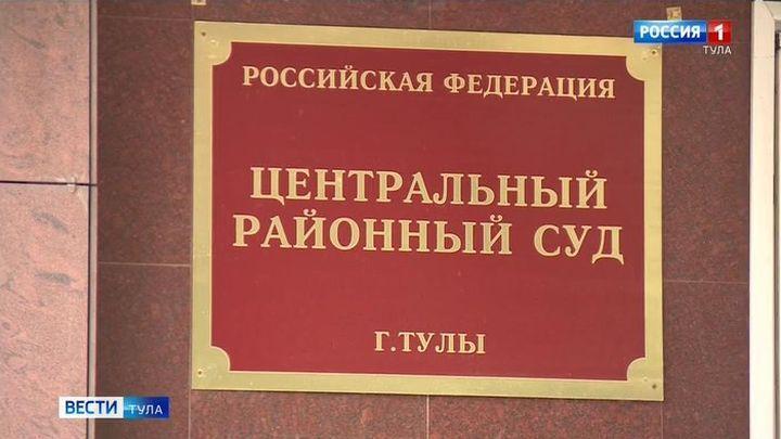 Центральный районный суд вынес приговорам двум обвиняемым в мошенничестве тулякам