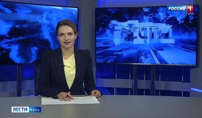 Вести Тула. Эфир от 04.03.2020 (20.45)
