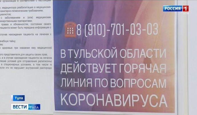 Вести Тула. Эфир от 18.03.2020 (20.45)