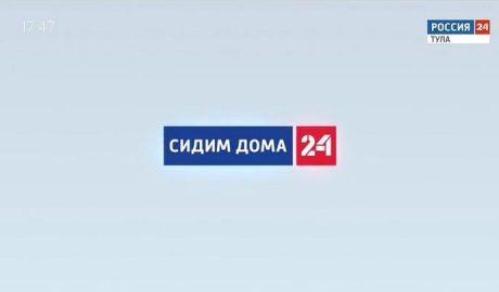 Россия 24 Тула. Эфир от 27.03.2020