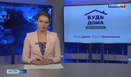 Вести Тула. Эфир от 27.03.2020 (20.45)