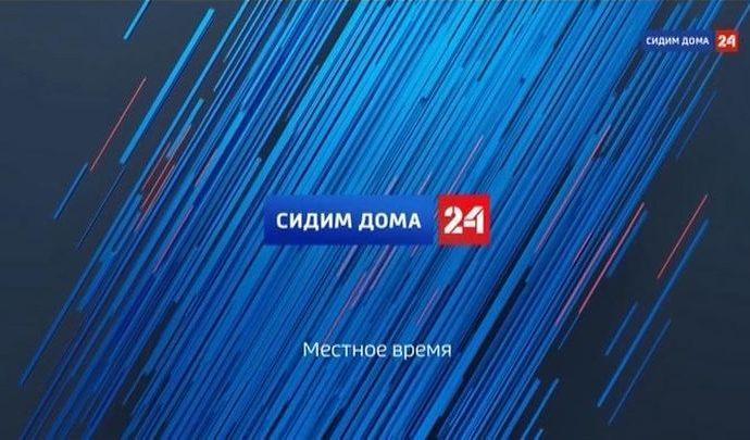 Россия 24 Тула. Эфир от 30.03.2020