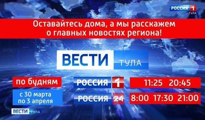 Вести Тула. Эфир от 30.03.2020 (20.45)
