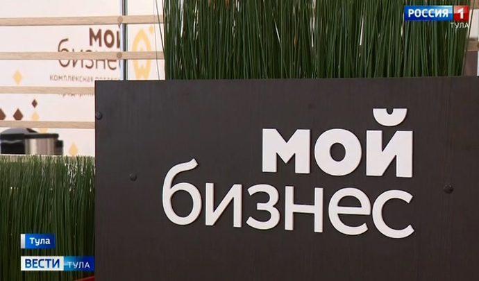 В Туле открылся центр «Мой бизнес»