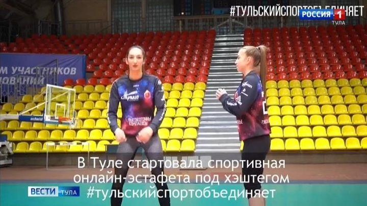 Волейболистки «Тулицы» стали первыми участниками региональной онлайн-эстафеты