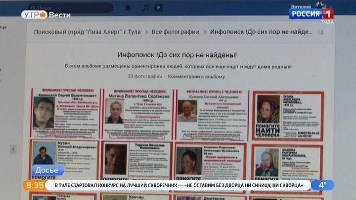 Тульский поисковый отряд «Лиза Алерт» в феврале спас 25 пропавших людей