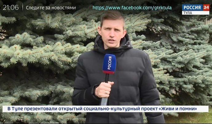 Россия 24 Тула. Эфир от 21.04.2020