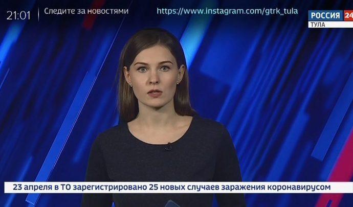 Россия 24 Тула. Эфир от 23.04.2020
