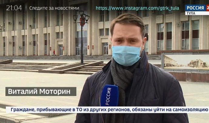 Россия 24 Тула. Эфир от 20.04.2020