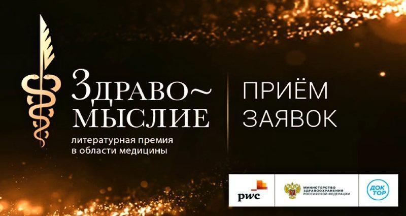 Премия «Здравомыслие» – приём заявок