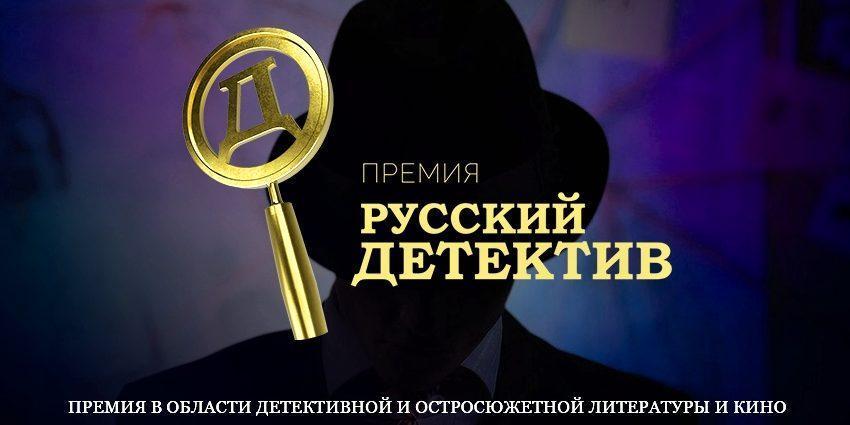 Премия в области детективной и остросюжетной литературы и кино Русский детектив