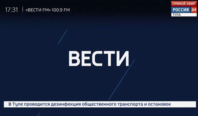 Россия 24 Тула. Эфир от 24.04.2020