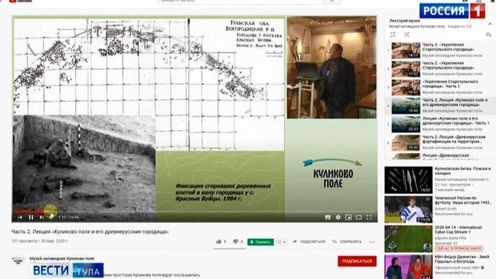 Музей «Куликово поле» будет искать древнюю Тулу онлайн
