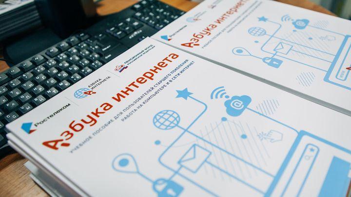 «Ростелеком» и ПФР приглашают тульских пенсионеров принять участие во Всероссийском конкурсе «Спасибо интернету – 2020»