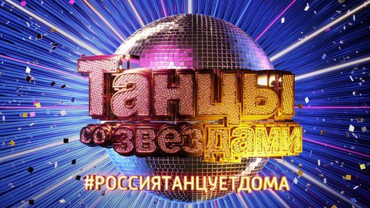 Звезды приглашают зрителей телеканала «Россия» на танец