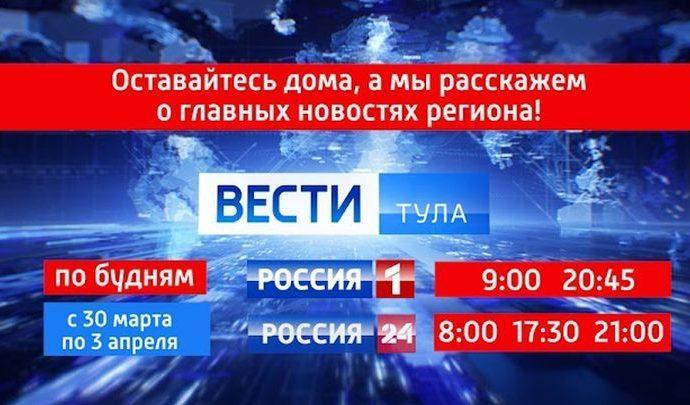 Вести Тула. Эфир от 02.04.2020 (20.45)