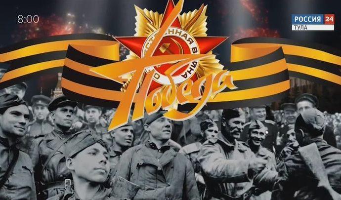 Россия 24 Тула. Эфир от 11.05.2020
