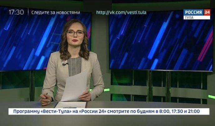 Россия 24 Тула. Эфир от 19.05.2020