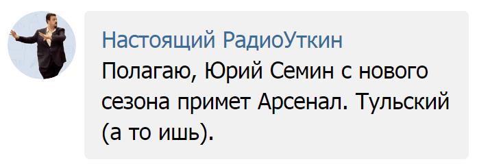 Василий Уткин предположил, что Юрий Сёмин возглавит тульский «Арсенал»